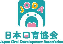 日本口育協会