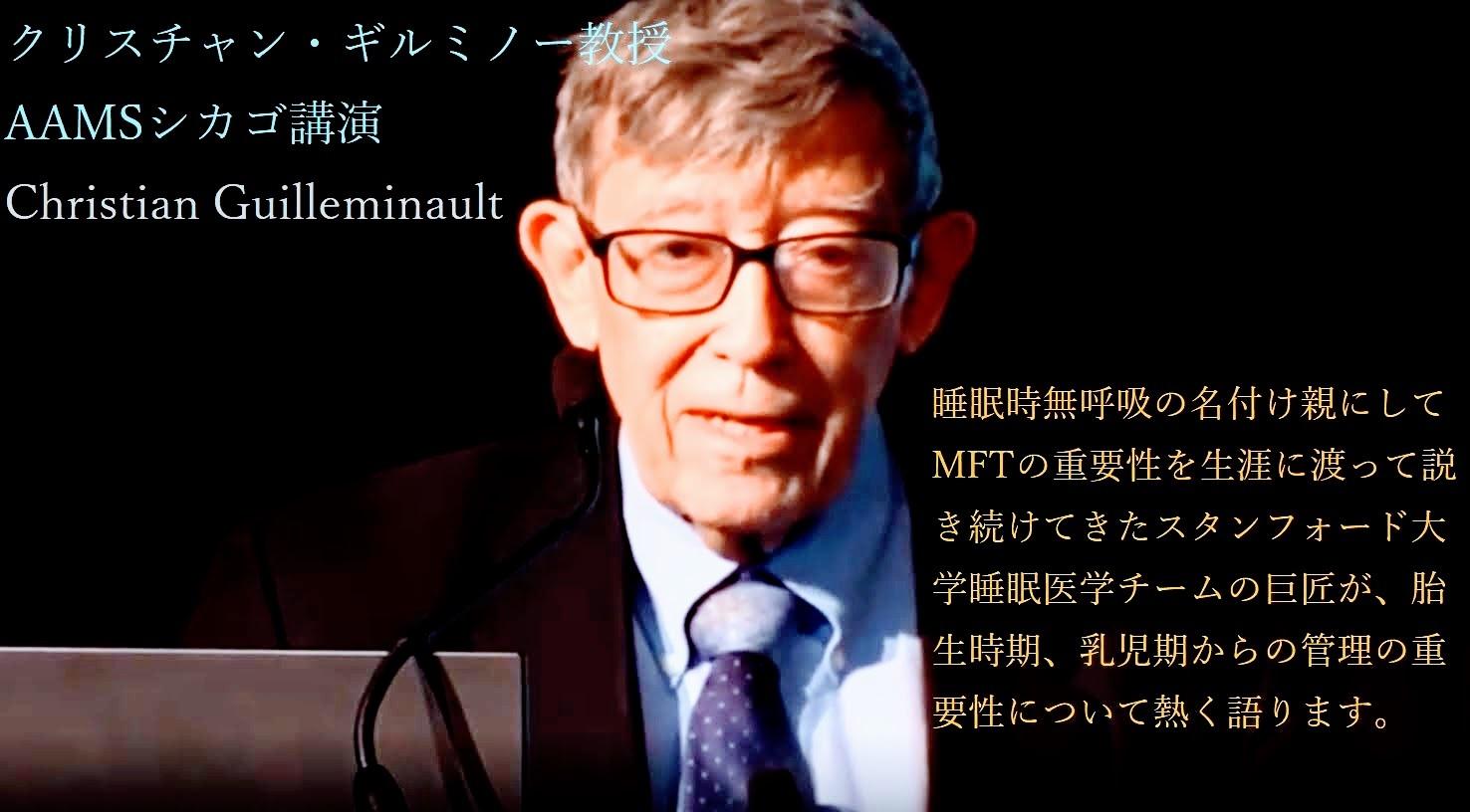 <無料視聴版>ギルミノー教授AAMSシカゴ講演(日本語字幕付き)