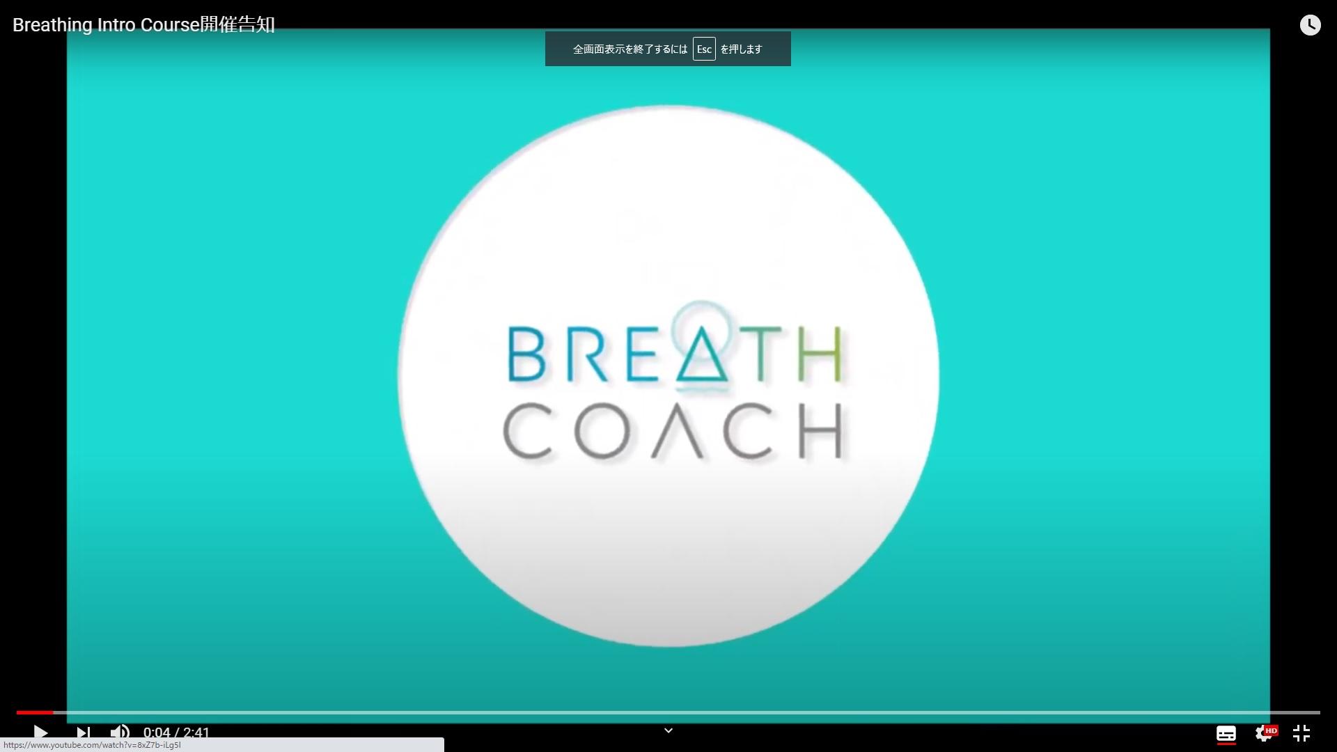 BreathCoachインフォメーション無料動画