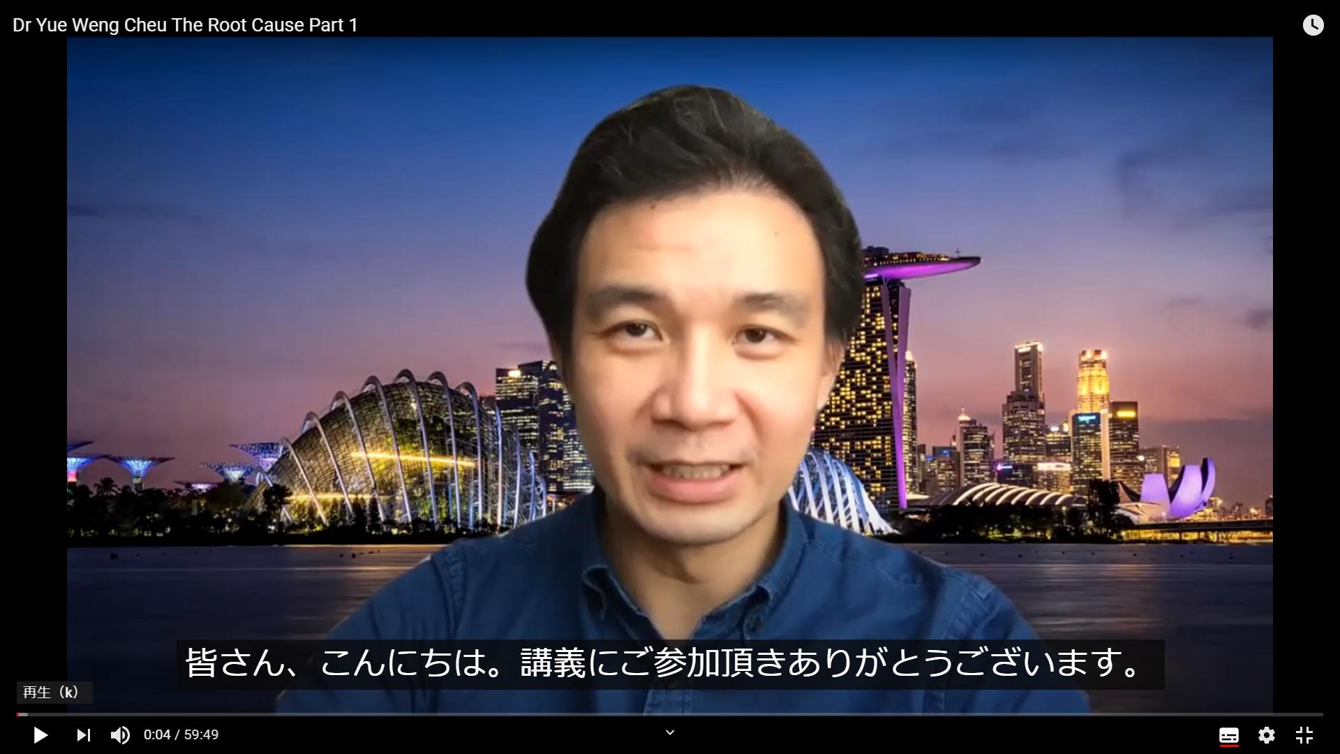 <無料視聴版>DR.Yueウェビナー第一部「根源的原因である舌について」